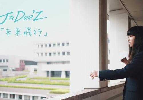 J☆Dee'Z(ジェイディーズ)MV撮影