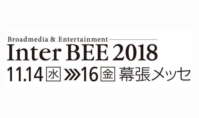 【イベントは終了しました】「Inter BEE 2018」にて弊社代表がパネリストとして登壇させて頂きます。