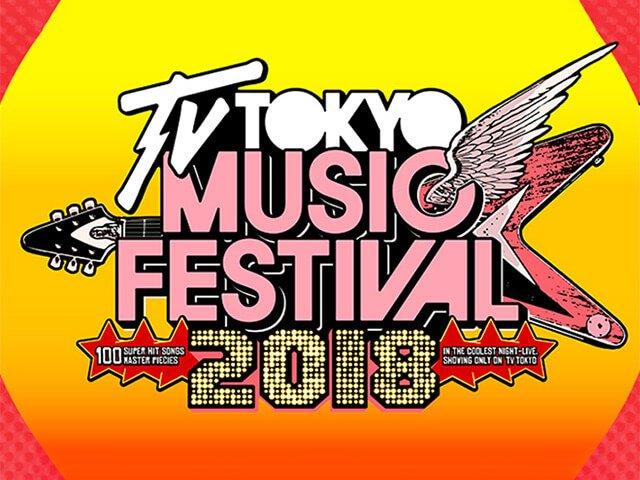 テレビ東京「テレ東音楽祭2018」ロゴ