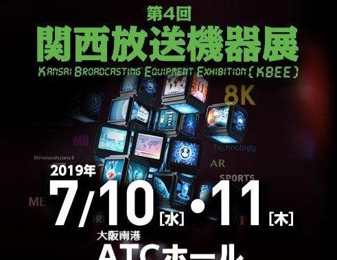 2019年 第4回 関西放送機器展に出展いたします。