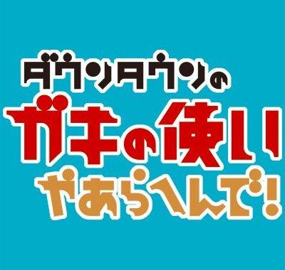 日本テレビ 「ダウンタウンのガキの使いやあらへんで!」番組協力