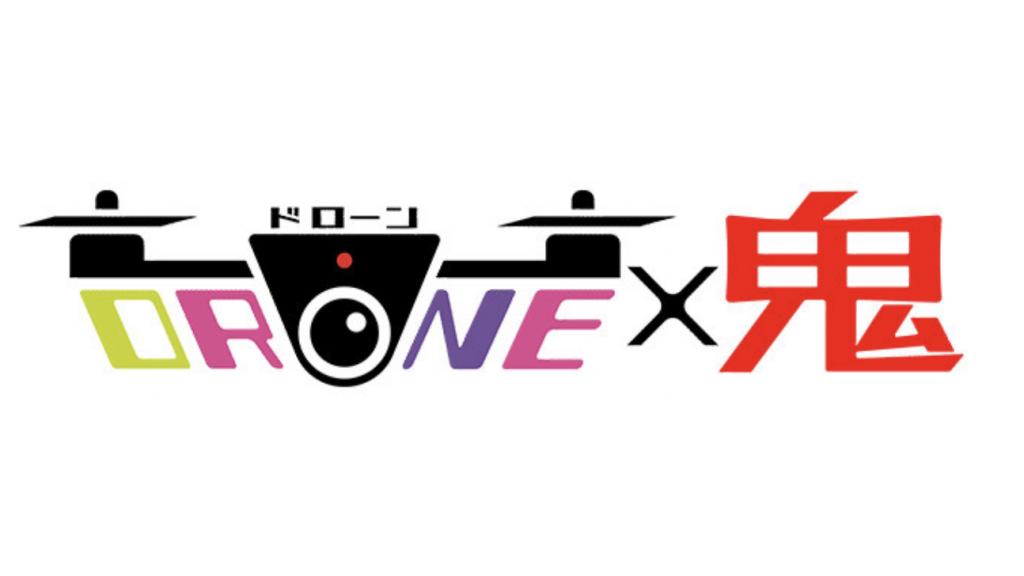 DRONE×鬼