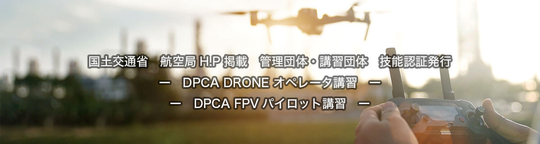 drone_school